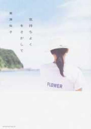Hiroseyuko1_7